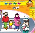 خرید کتاب ایمنی - 4 تا 6 سال از: www.ashja.com - کتابسرای اشجع
