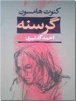 خرید کتاب گرسنه ترجمه گلشیری از: www.ashja.com - کتابسرای اشجع