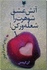خرید کتاب آتش عشق شوهرت را شعله ور کن از: www.ashja.com - کتابسرای اشجع