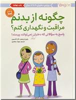 خرید کتاب تجزیه و تحلیل در کسب و کار از: www.ashja.com - کتابسرای اشجع