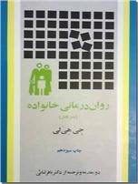 خرید کتاب روان درمانی خانواده از: www.ashja.com - کتابسرای اشجع