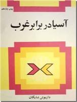 خرید کتاب آسیا در برابر غرب - داریوش شایگان از: www.ashja.com - کتابسرای اشجع