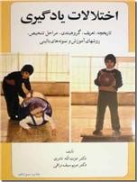 خرید کتاب اختلالات یادگیری از: www.ashja.com - کتابسرای اشجع