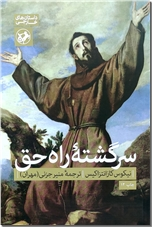خرید کتاب سرگشته راه حق از: www.ashja.com - کتابسرای اشجع