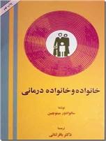 خرید کتاب خانواده و خانواده درمانی از: www.ashja.com - کتابسرای اشجع