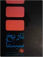 خرید کتاب تاریخ سینما از: www.ashja.com - کتابسرای اشجع