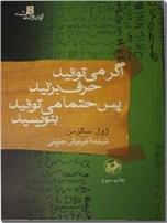خرید کتاب اگر می توانید حرف بزنید پس حتما می توانید بنویسید از: www.ashja.com - کتابسرای اشجع