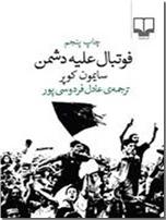 خرید کتاب فوتبال علیه دشمن از: www.ashja.com - کتابسرای اشجع
