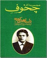 خرید کتاب دایی وانیا - چخوف از: www.ashja.com - کتابسرای اشجع