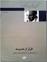 خرید کتاب فرار از مدرسه از: www.ashja.com - کتابسرای اشجع
