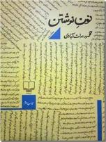 خرید کتاب نون نوشتن - دولت آّبادی از: www.ashja.com - کتابسرای اشجع
