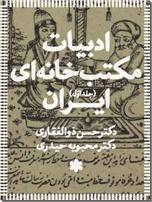 خرید کتاب ادبیات مکتب خانه ای ایران از: www.ashja.com - کتابسرای اشجع
