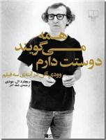 خرید کتاب همه میگویند دوستت دارم از: www.ashja.com - کتابسرای اشجع
