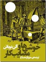 خرید کتاب خوشی ها و مصایب کار از: www.ashja.com - کتابسرای اشجع