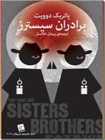 خرید کتاب برادران سیسترز از: www.ashja.com - کتابسرای اشجع