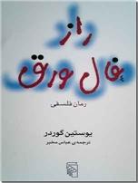 خرید کتاب راز فال ورق از: www.ashja.com - کتابسرای اشجع