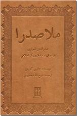 خرید کتاب ملاصدرا از: www.ashja.com - کتابسرای اشجع