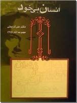 خرید کتاب انسان بیخود از: www.ashja.com - کتابسرای اشجع