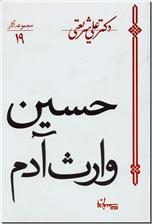 خرید کتاب حسین وارث آدم از: www.ashja.com - کتابسرای اشجع