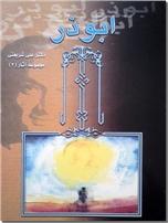 خرید کتاب ابوذر از: www.ashja.com - کتابسرای اشجع