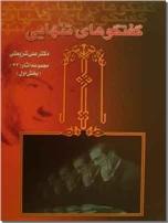 خرید کتاب گفتگوهای تنهایی شریعتی از: www.ashja.com - کتابسرای اشجع