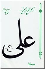 خرید کتاب علی از: www.ashja.com - کتابسرای اشجع