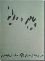 خرید کتاب پیامبر و دیوانه جبران خلیل از: www.ashja.com - کتابسرای اشجع