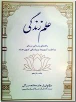 خرید کتاب علم زندگی از: www.ashja.com - کتابسرای اشجع