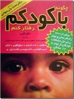 خرید کتاب چگونه با کودکم رفتار کنم - گاربر از: www.ashja.com - کتابسرای اشجع