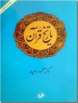 خرید کتاب تاریخ قرآن از: www.ashja.com - کتابسرای اشجع