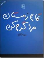خرید کتاب تمام زمستان مرا گرم کن از: www.ashja.com - کتابسرای اشجع