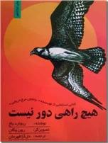 خرید کتاب هیچ راهی دور نیست از: www.ashja.com - کتابسرای اشجع