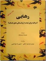 خرید کتاب رهایی از: www.ashja.com - کتابسرای اشجع