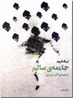 خرید کتاب جامعه سالم از: www.ashja.com - کتابسرای اشجع