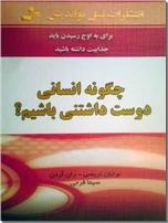 خرید کتاب چگونه انسانی دوست داشتنی باشیم؟ از: www.ashja.com - کتابسرای اشجع