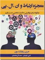 خرید کتاب معجزه ارتباط و ان. ال. پی. از: www.ashja.com - کتابسرای اشجع
