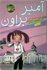 خرید کتاب آمبر براون - داستان از: www.ashja.com - کتابسرای اشجع