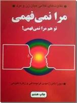 خرید کتاب مرا نمی فهمی، تو هم مرا نمی فهمی! از: www.ashja.com - کتابسرای اشجع