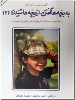 خرید کتاب به بچه ها گفتن، از بچه ها شنیدن 2 از: www.ashja.com - کتابسرای اشجع
