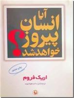خرید کتاب آیا انسان پیروز خواهد شد؟ از: www.ashja.com - کتابسرای اشجع