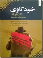 خرید کتاب خودکاوی از: www.ashja.com - کتابسرای اشجع