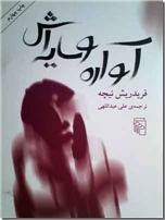خرید کتاب آواره و سایه اش از: www.ashja.com - کتابسرای اشجع