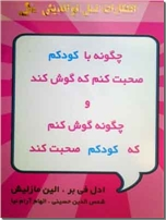 خرید کتاب چگونه با کودکم صحبت کنم که گوش کند از: www.ashja.com - کتابسرای اشجع