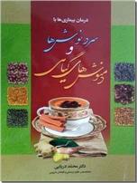 خرید کتاب سردنوش ها و دمنوش های گیاهی از: www.ashja.com - کتابسرای اشجع
