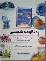 خرید کتاب منظومه شمسی از: www.ashja.com - کتابسرای اشجع
