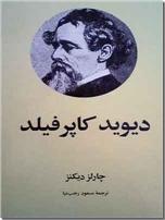 خرید کتاب دیوید کاپرفیلد از: www.ashja.com - کتابسرای اشجع