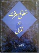 خرید کتاب منطق و معرفت در نظر غزالی از: www.ashja.com - کتابسرای اشجع