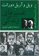 خرید کتاب تفسیرهای زندگی - جیبی از: www.ashja.com - کتابسرای اشجع