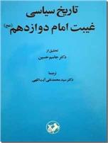 خرید کتاب تاریخ سیاسی غیبت امام دوازدهم - عج از: www.ashja.com - کتابسرای اشجع
