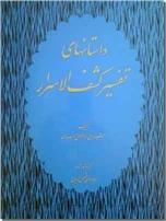 خرید کتاب داستان های تفسیر کشف الاسرار از: www.ashja.com - کتابسرای اشجع